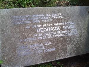 Споменик незнаном јунаку